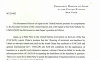 Công hàm của Nhật Bản gửi đến Tổng thư ký LHQ