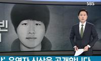 """Đài SBS công bố danh tính nghi phạm chính trong vụ án chấn động """"Phòng chat thứ N"""""""