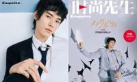 """Bìa Kim Cửu của Cung Tuấn bị chê thảm hại, netizen thắc mắc """"anh đắc tội với stylist sao?"""""""