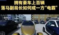 Một góc kho siêu xe của anh em họ Li. Ảnh chụp màn hình
