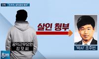 """Jo Joo Bin, nghi phạm chính vụ """"Phòng chat thứ N"""" từng âm mưu sát hại một bé gái"""