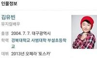 """Diễn viên nhí Kim Yoo Bin bị lên án vì phát ngôn gây tranh cãi về """"Phòng chat thứ N"""""""