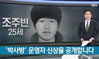 Gương mặt và thông tin cá nhân của kẻ cầm đầu phòng chat tình dục đã được đài SBS tiết lộ.