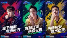 """3 vị đội trưởng mùa 2 xác nhận sẽ tham gia đêm chung kết """"Street Dance Of China 3"""""""