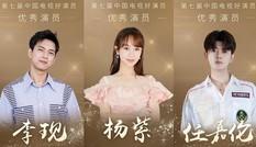"""Dương Tử, Lý Hiện, Nhậm Gia Luân đồng loạt lên bảng đề cử """"Diễn viên xuất sắc"""" lần 7"""
