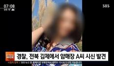 Cô dâu Việt bị chồng Hàn Quốc sát hại rồi chôn xác phi tang