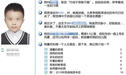 Bản hồ sơ xin nhập học của bé trai 5 tuổi đang gây sốt trên mạng xã hội Trung Quốc. Ảnh: Mạng xã hội
