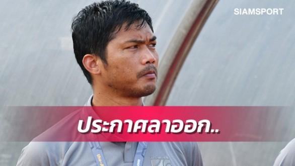 HLV Issara Sritharo của tuyển U19 Thái Lan từ chức