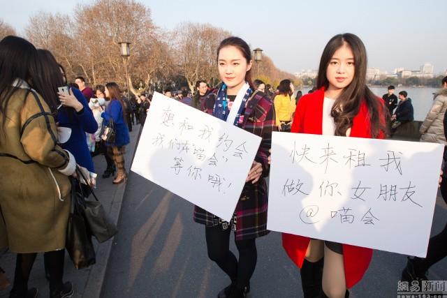 Dịch vụ cho thuê người giả làm bạn gái, bạn trai mỗi dịp lễ tết đang nở rộ ở Trung Quốc. Nắm bắt được xu thế đó, hai nữ sinh Đại học Hàng Châu (Trung Quốc) quyết định mở dịch vụ cho thuê chính mình, hay nói đúng hơn là cho thuê thời gian rảnh của mình.
