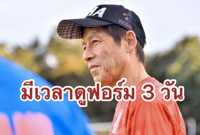 HLV Akira Nishino sẽ không có nhiều thời gian chuẩn bị cùng U23 Thái Lan.
