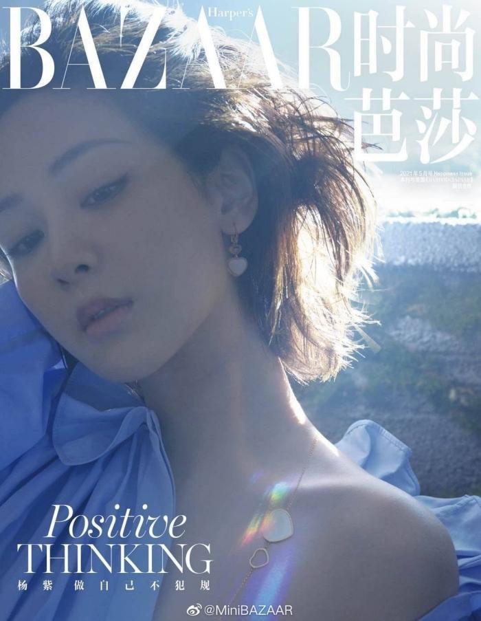 Dương Tử đẹp mong manh tựa sương khói trên bìa MiniBAZAAR, khoe visual thăng hạng vượt bậc ảnh 1