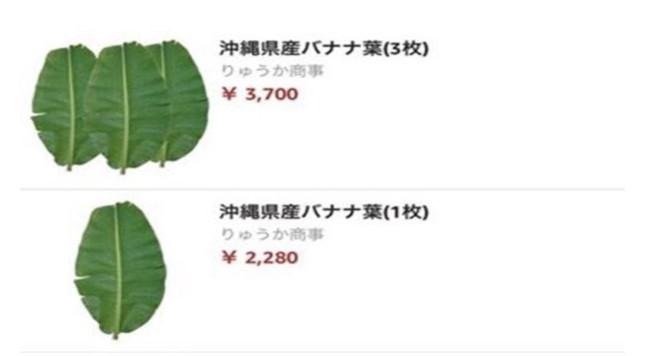 10cm thân cây chuối ở Nhật bán giá 280.000 đồng ảnh 2