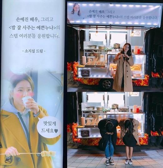 'Chị đẹp' Son Ye Jin thả tim vì hành động của tài tử 'Giày thủy tinh' ảnh 1