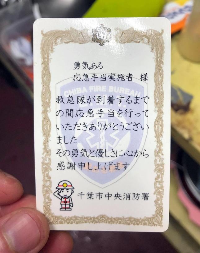 Chia sẻ của chàng trai 9X Việt cứu người, được Sở Cứu hỏa ở Nhật Bản khen tặng ảnh 1