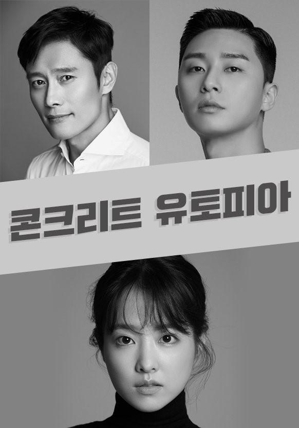 Hết hẹn hò với 'thư ký Kim' Park Min Young, lần này Park Seo Jun lấy luôn vợ cũng họ Park ảnh 7