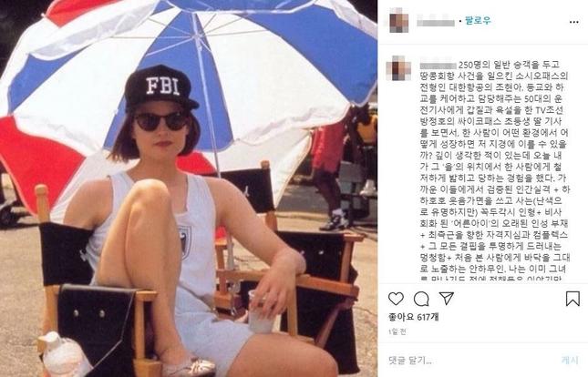 'Nữ thần Kpop' thoá mạ BTV nổi tiếng 20 phút, fan vỡ lẽ bộ mặt ngoan hiền của idol ảnh 1