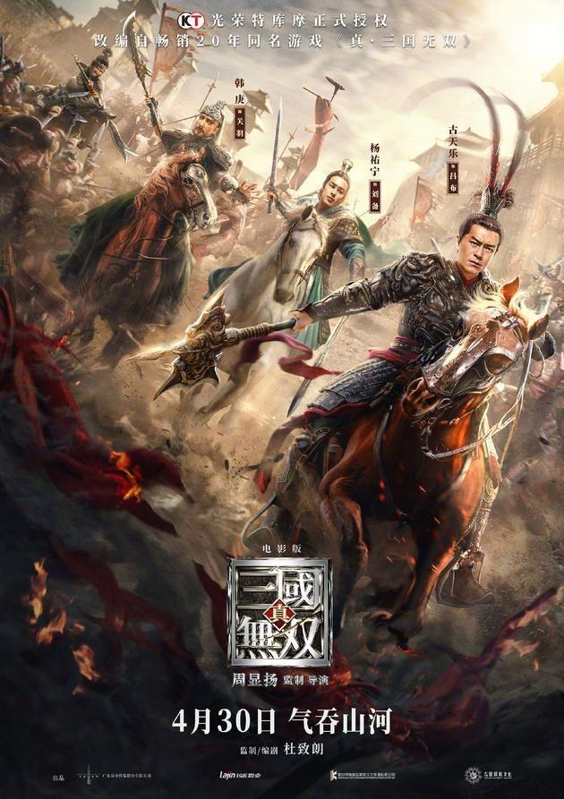 Cổ Thiên Lạc vào vai Lã Bố: Phải khâu 8 mũi, tổn thương nhãn cầu ảnh 3