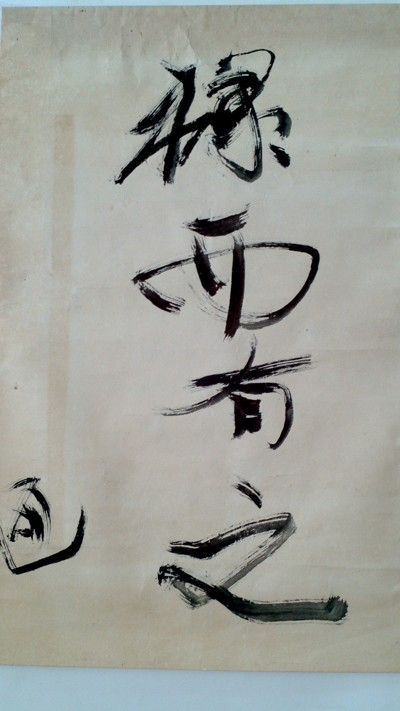 Bút tích nhà thơ Hoàng Trung Thông viết tặng nhà thơ Ý Nhi và GS Nguyễn Lộc