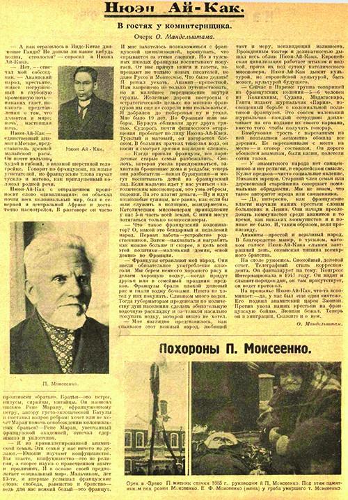 Nguyễn Ái Quốc và các đoàn viên công xã Leninsky Zakal ảnh 1