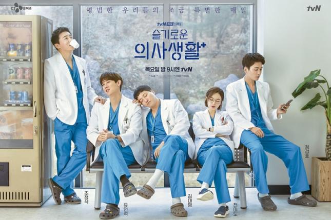 """""""Hospital Playlist 2"""" hé lộ ngày lên sóng, fan mong sớm giải đáp những dở dang của phần 1 ảnh 1"""
