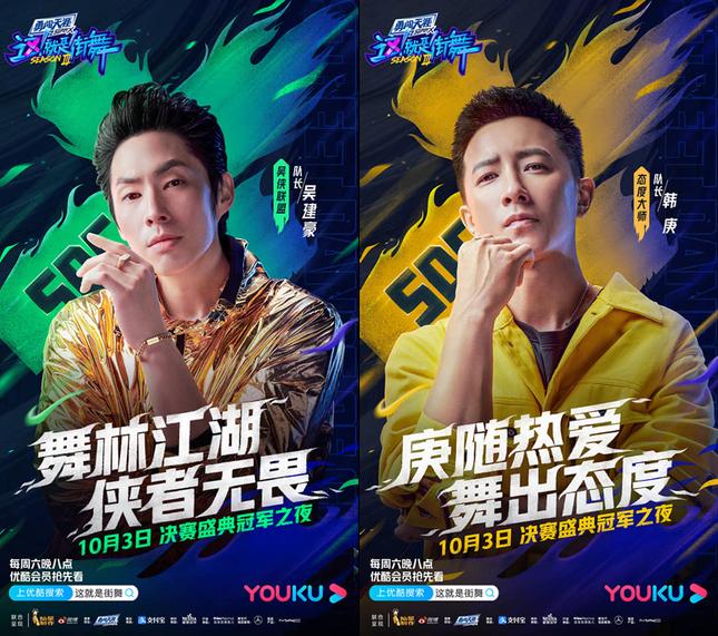 """3 vị đội trưởng mùa 2 xác nhận sẽ tham gia đêm chung kết """"Street Dance Of China 3"""" ảnh 2"""