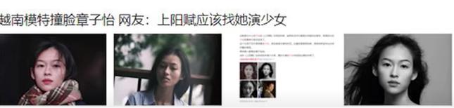 Cô gái Việt làm điên đảo Weibo vì giống Chương Tử Di: Tưởng ai hóa ra nàng thơ của Erik ảnh 4