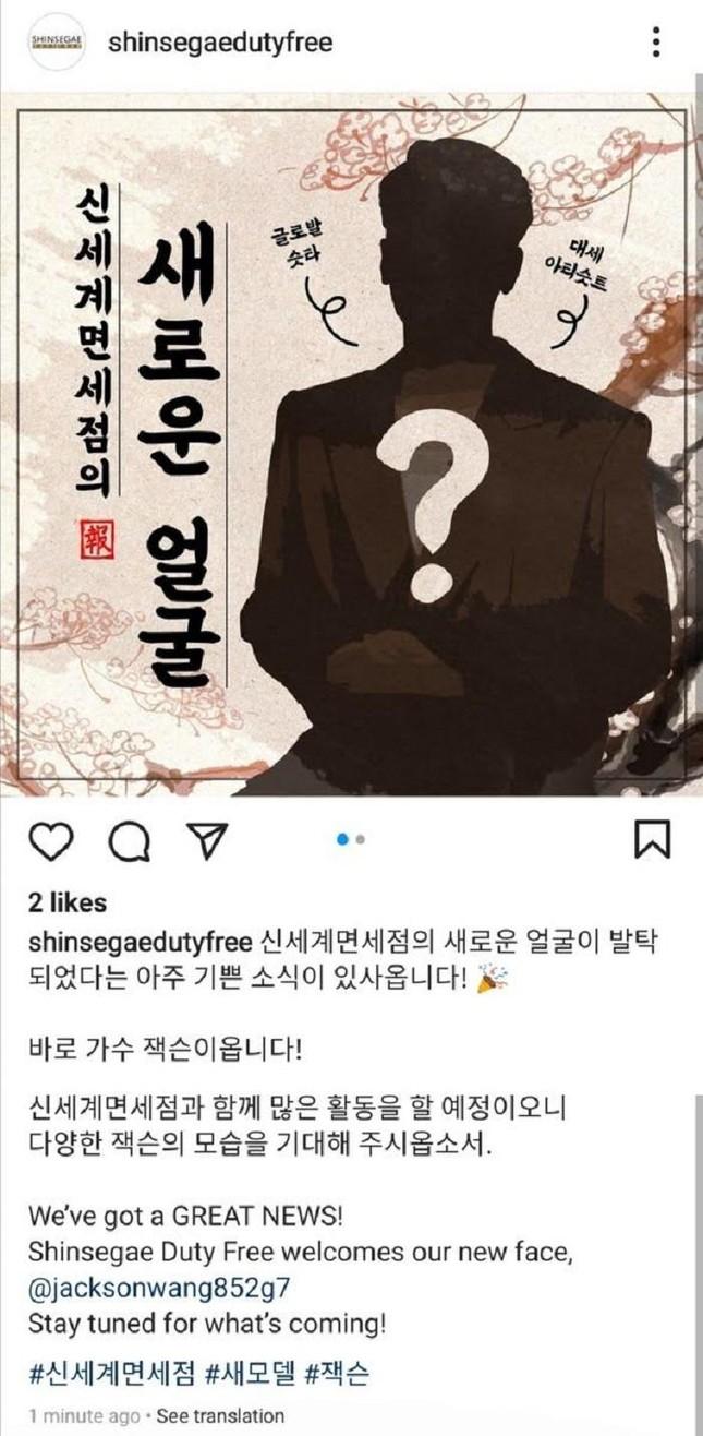 """Siêu thị Hàn vừa công bố Jackson làm đại diện, sau đó liền gỡ bỏ vì """"Bông vải Tân Cương"""" ảnh 1"""