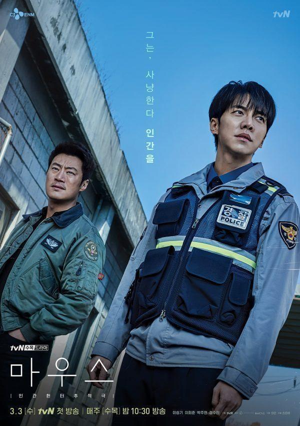 """Chưa từng thấy: """"Mouse"""" của Lee Seung Gi đổi poster mới, câu chuyện sẽ đảo ngược toàn bộ ảnh 3"""