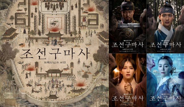 """""""Joseon Exorcist"""" bị cấm sóng, nhà sản xuất phải cắt giảm lương diễn viên dù quay gần 80% ảnh 1"""