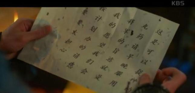 """Sao chổi bám đuôi, """"Sông Đón Trăng Lên"""" lại bị chỉ trích vì sử dụng sai chữ Trung Quốc cổ ảnh 2"""