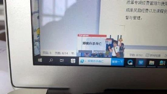 Dân mạng Trung Quốc đồng loạt nhận được thông báo Trịnh Sảng tự vẫn ảnh 1