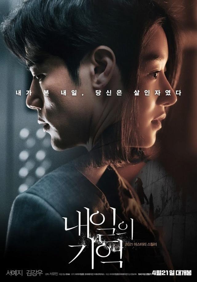 """Bất chấp scandal thái độ của nữ chính, """"Recalled"""" của Seo Ye Ji dẫn đầu phòng vé xứ Hàn ảnh 1"""