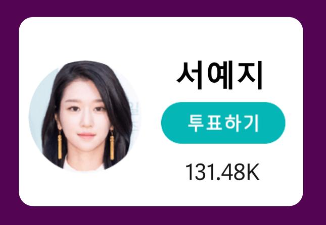 Seo Ye Ji dẫn đầu hạng mục do fan bình chọn tại giải thưởng Baeksang 2021 bất chấp scandal ảnh 1