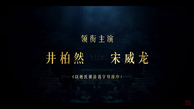 """Phim Tỉnh Bách Nhiên, Tống Uy Long tung trailer đầy ẩn ý: Một """"cú vả"""" dành cho Ngô Lỗi? ảnh 2"""