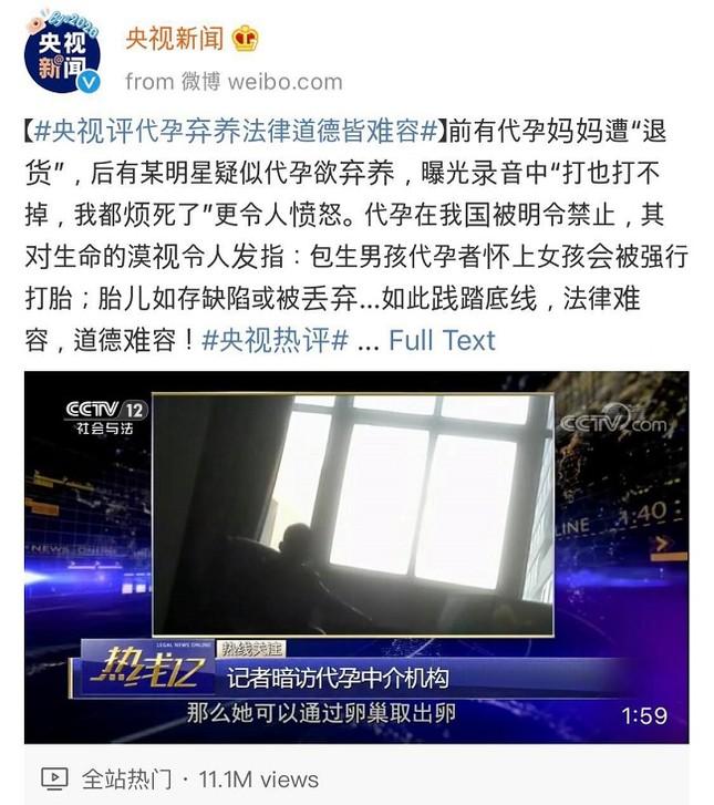 """Đài lớn CCTV lên tiếng vụ việc của Trịnh Sảng, nữ diễn viên đã """"online"""" xóa kết bạn và bảo đây là quyền riêng tư ảnh 4"""
