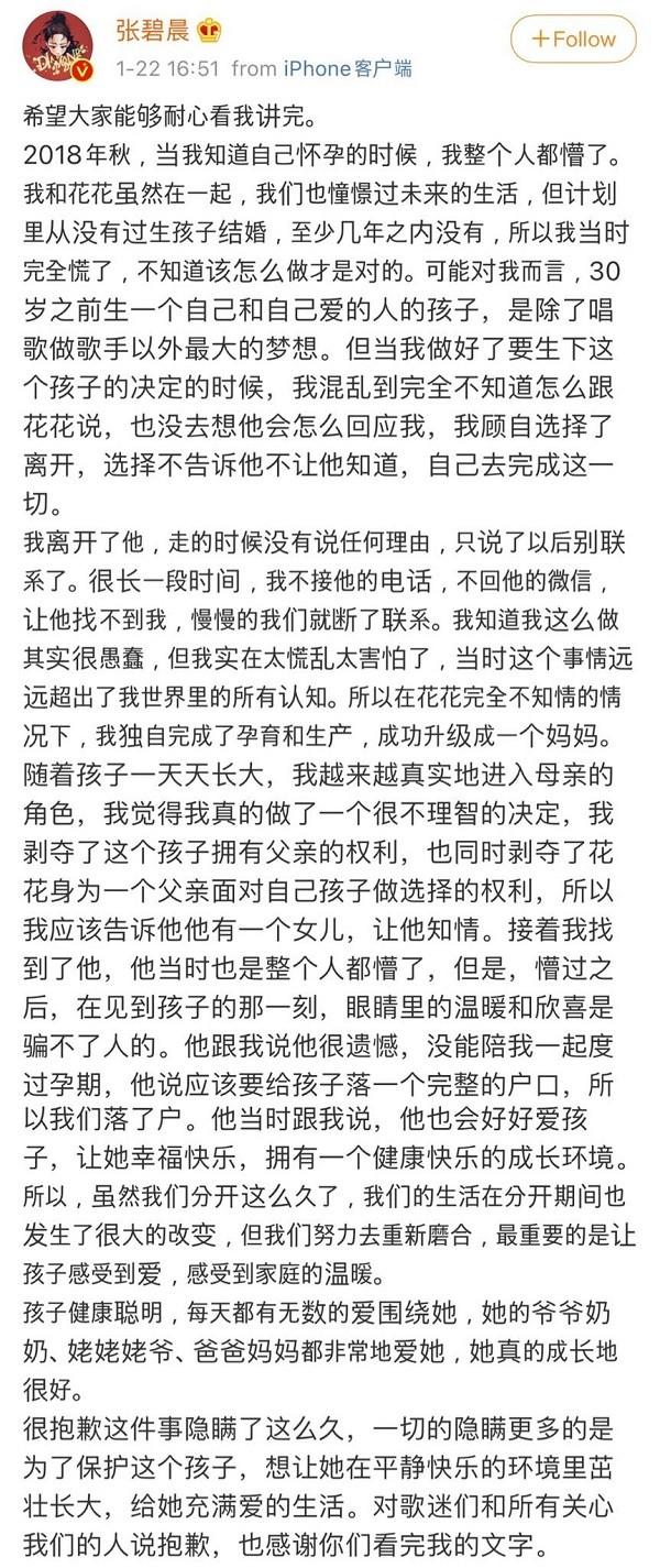 """NÓNG: """"Đại lưu lượng"""" Hoa Thần Vũ chính thức xác nhận có con với Trương Bích Thần ảnh 4"""