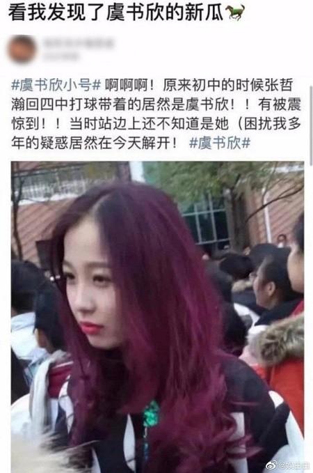 Trương Triết Hạn - Ngu Thư Hân rộ tin hẹn hò từ thời còn ngồi ghế nhà trường? ảnh 2