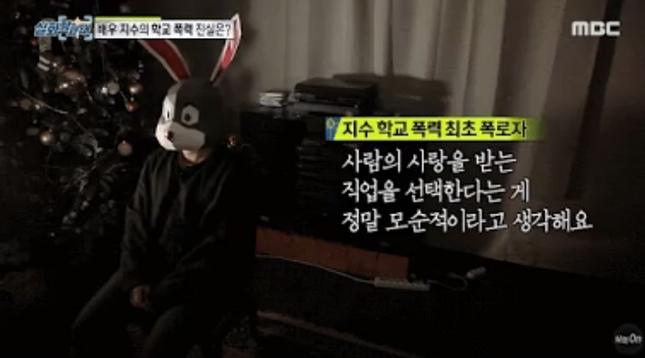 """Thêm nhiều nạn nhân tố cáo, """"phốt"""" bắt nạt học đường của Ji Soo ngày càng nghiêm trọng ảnh 2"""