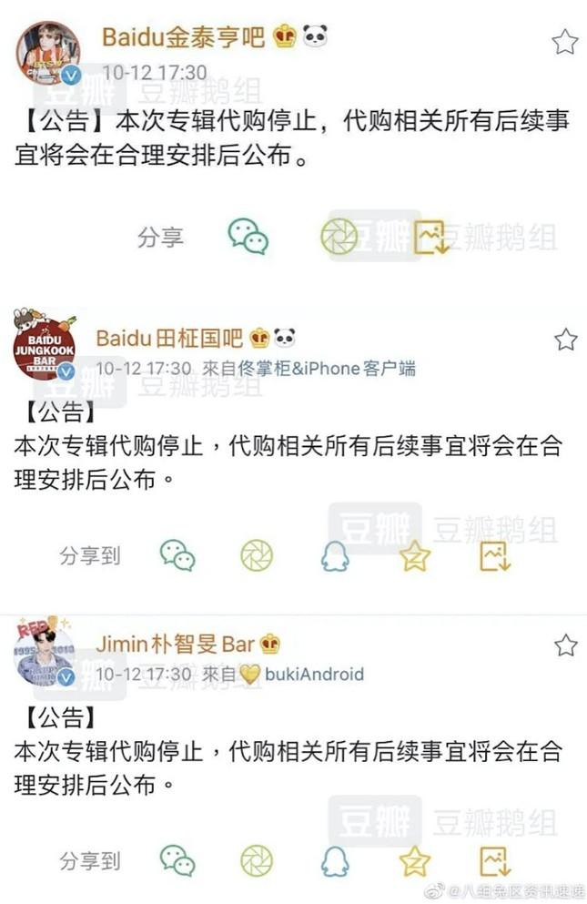 Album mới BE của BTS đứng trước nguy cơ bị giảm 800.000 bản do fan Trung Quốc hủy đặt hàng ảnh 4