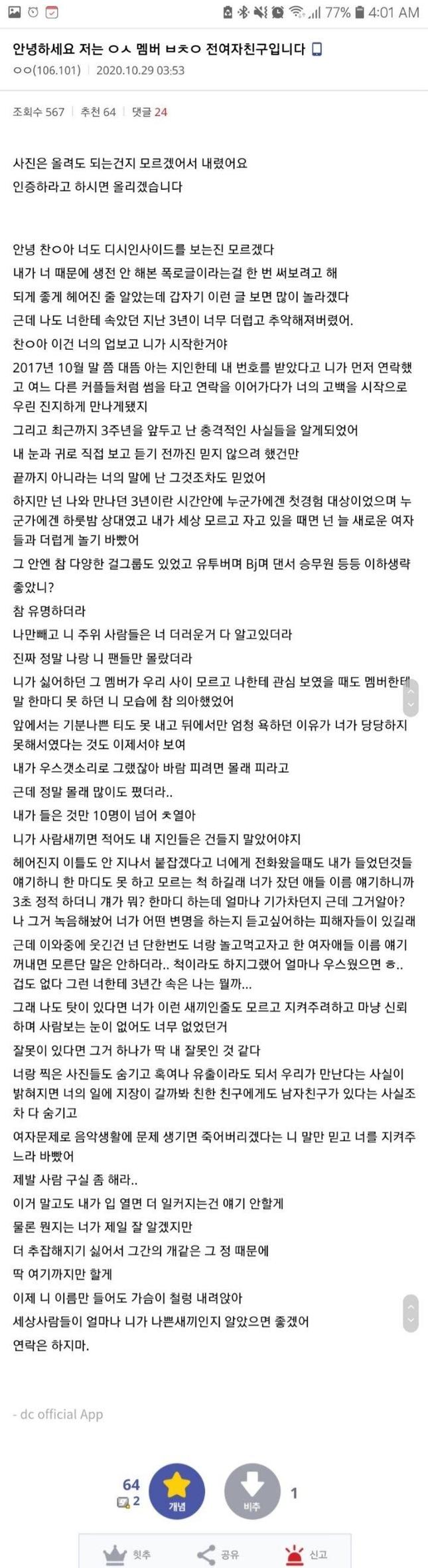"""""""Toàn văn"""" bài đăng gây sốc của cô gái tự xưng là bạn gái cũ của Chanyeol, fan có nên tin? ảnh 2"""