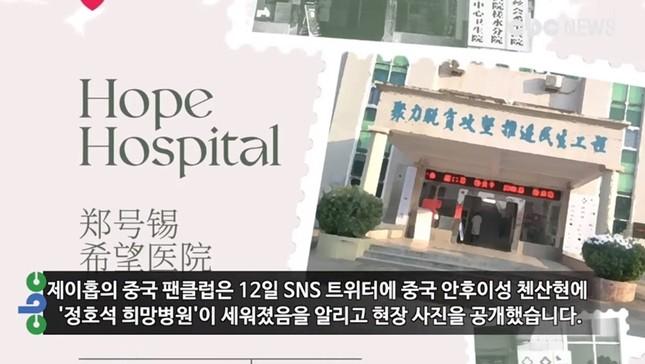 Đỉnh như fanbase của j-hope (BTS), xây hẳn bệnh viện để mừng sinh nhật idol ảnh 3