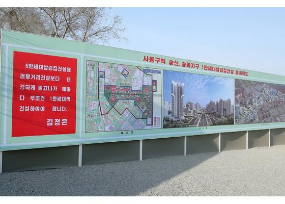 Choáng ngợp với quy hoạch 10.000 căn hộ ở thủ đô của Triều Tiên ảnh 8