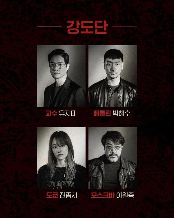 """""""Money Heist"""" Hàn Quốc """"chốt đơn"""" dàn diễn viên xịn mịn: Họ là ai, đỉnh như thế nào? ảnh 2"""