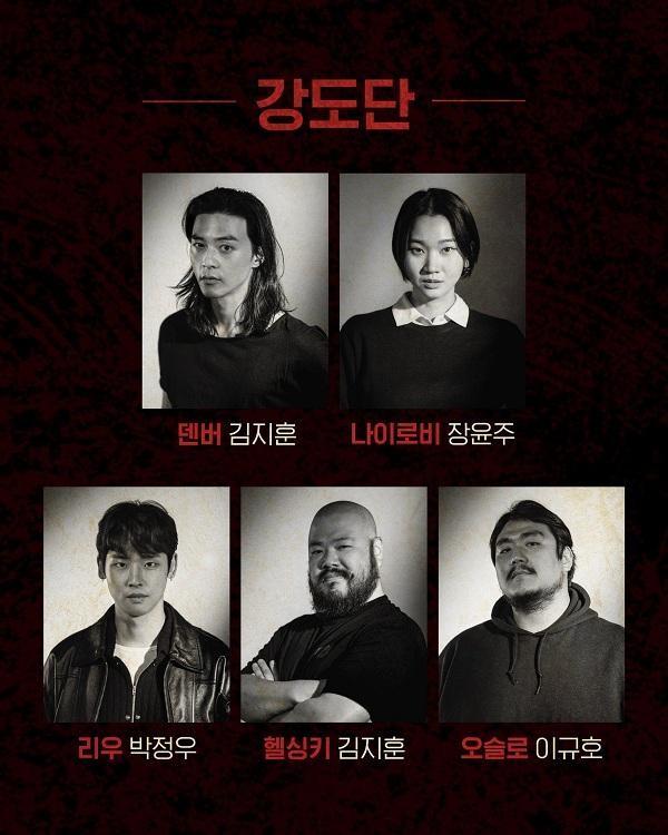 """""""Money Heist"""" Hàn Quốc """"chốt đơn"""" dàn diễn viên xịn mịn: Họ là ai, đỉnh như thế nào? ảnh 3"""