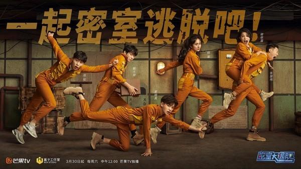 """""""Trốn Thoát Khỏi Mật Thất"""" tung poster các thành viên, chính thức khởi động mùa 2 ảnh 1"""