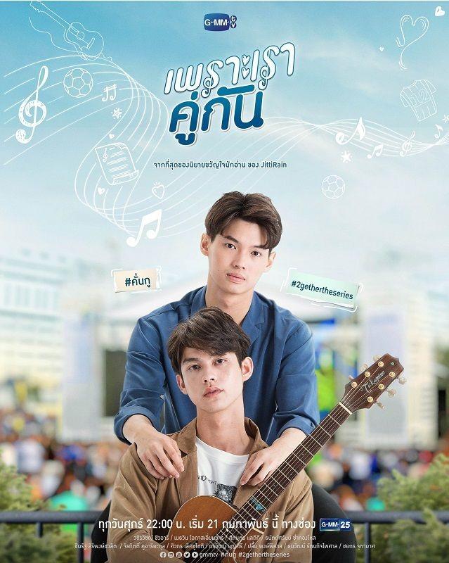 """""""2gether The Series"""" sẽ có phiên bản Việt, và đây là phản ứng chung của fan phim boylove ảnh 1"""