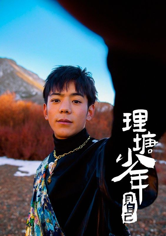 Trát Tây Đinh Chân - Chàng hotboy Tây Tạng ra mắt MV đầu tay, từng bước thành sao ảnh 4