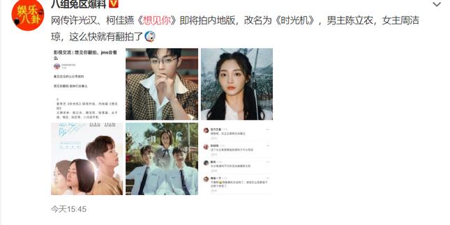 """Trung Quốc remake """"Muốn Gặp Anh"""": Trần Lập Nông yêu luôn cựu huấn luyện viên Idol Producer ảnh 2"""