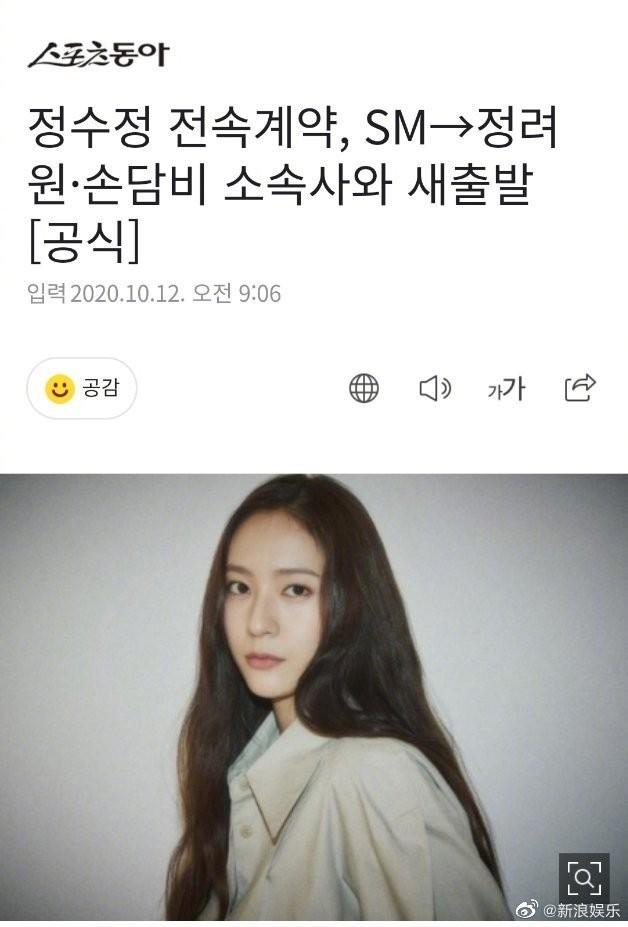 """Sau Victoria, Krystal - thành viên cuối cùng của f(x) ở SM cũng """"dứt áo ra đi"""" ảnh 1"""
