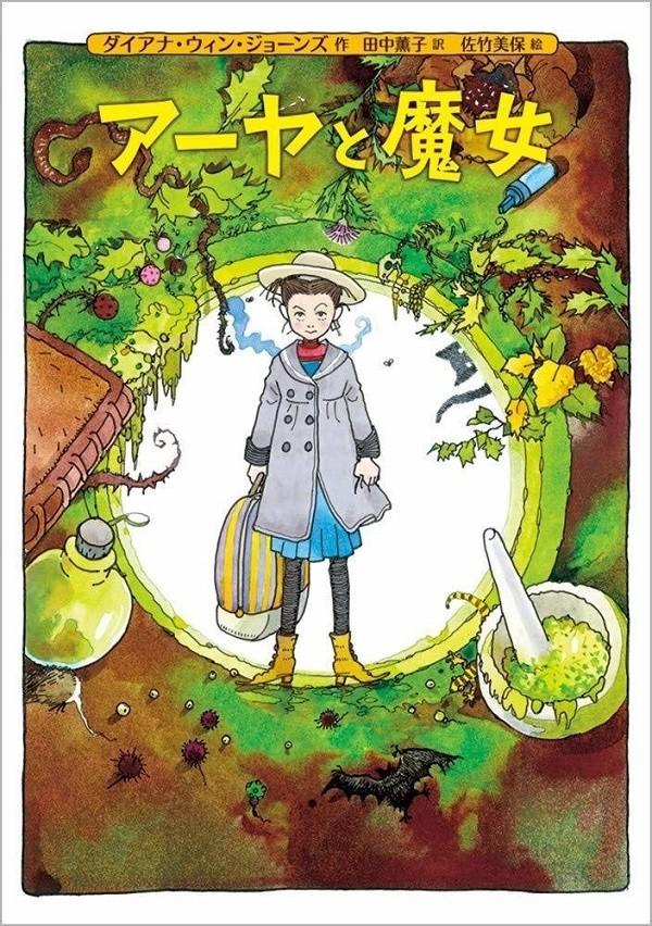 """Ghibli xác nhận: Phim hoạt hình mới nhất """"Aya and the witch"""" sẽ ra mắt vào mùa Đông! ảnh 3"""